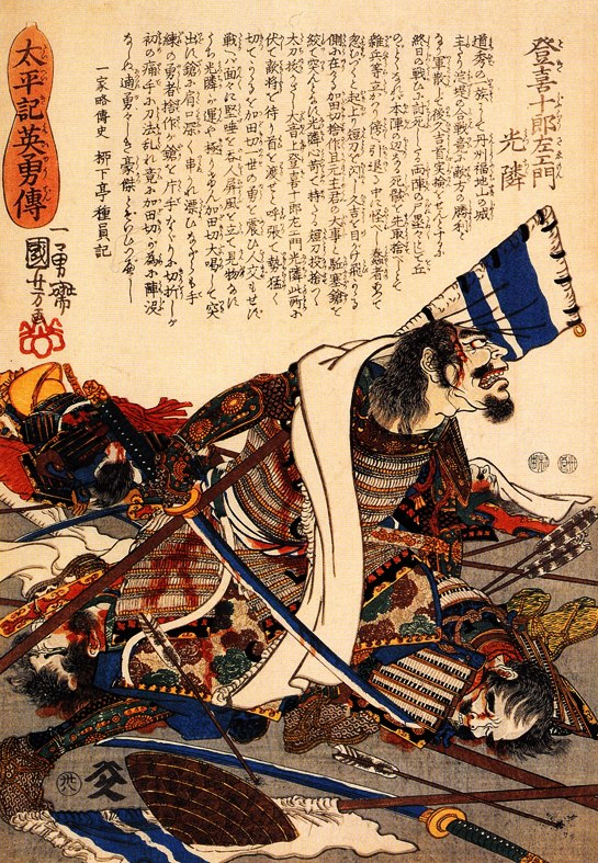 kuniyoshisamurai