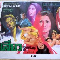 The Strange Vice of Mrs. Wardh (Thai)